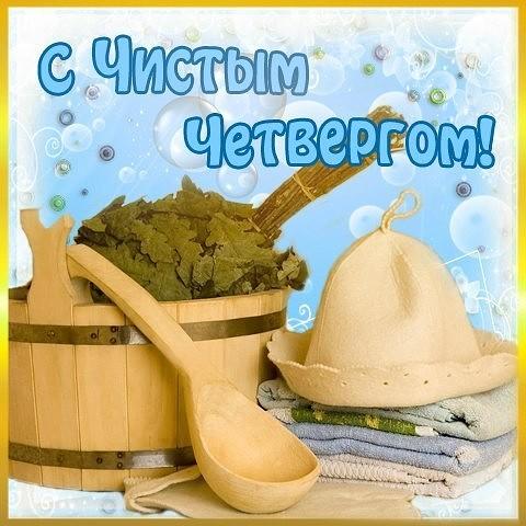 134915761_s_chistuym_chetvergom.jpg